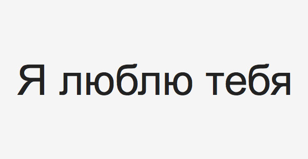 Welche Sprache ist das?